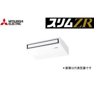 ###三菱 業務用エアコン【PCZ-ZRMP63KV】スリムZR 天吊形 標準シングル ワイヤード 三相200V 2.5馬力
