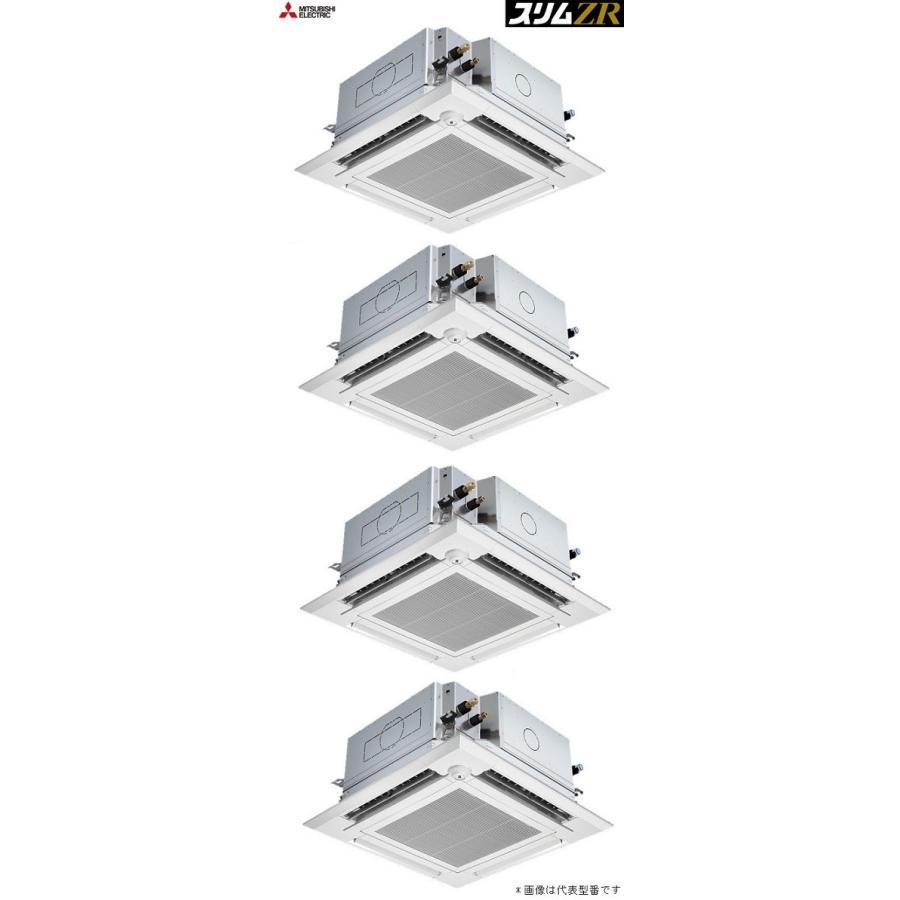###三菱 業務用エアコン【PLZD-ZRP280ELFGV】スリムZR 4方向天井カセット形(ファインパワーカセット) 同時フォー ワイヤレス 三相200V 10馬力
