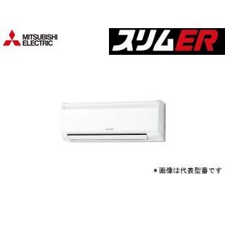 ###三菱 業務用エアコン【PKZ-ERMP45SKLV】スリムER 壁掛形 標準シングル ワイヤレス 単相200V 1.8馬力