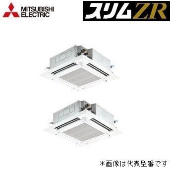 ###三菱 業務用エアコン【PLZX-ZRMP80ELFV】スリムZR 4方向天井カセット形(ファインパワーカセット) 同時ツイン ワイヤレス 三相200V 3馬力 ピュアホワイト