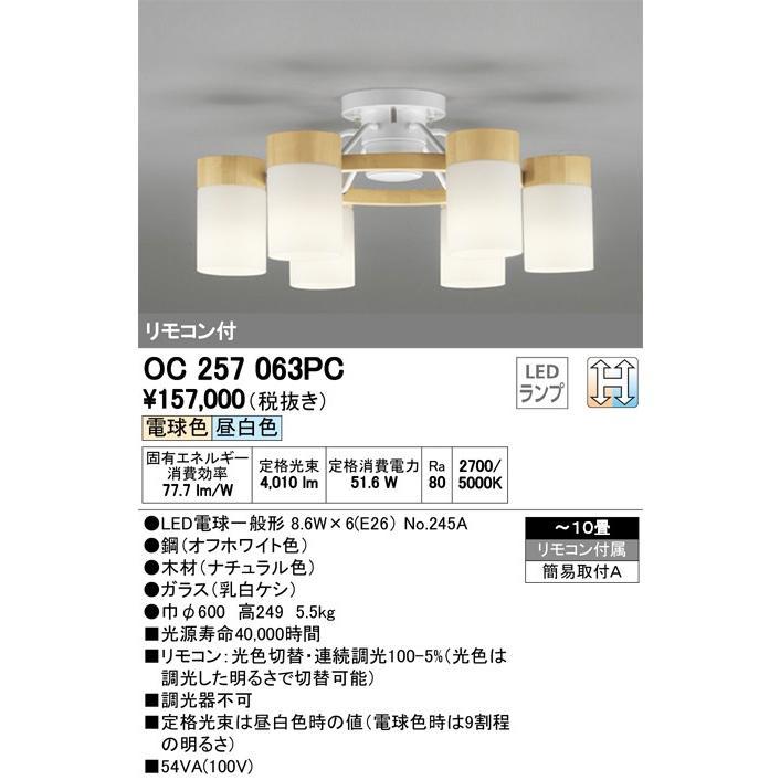 βオーデリック/ODELIC シャンデリア【OC257063PC】LEDランプ 〜10畳 光色切替調光 電球色/昼白色 リモコン付属 簡易取付A