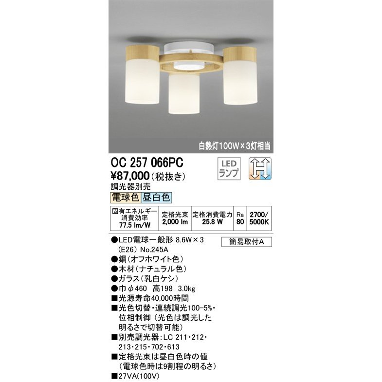 βオーデリック/ODELIC シャンデリア【OC257066PC】LEDランプ 光色切替調光 電球色/昼白色 簡易取付A