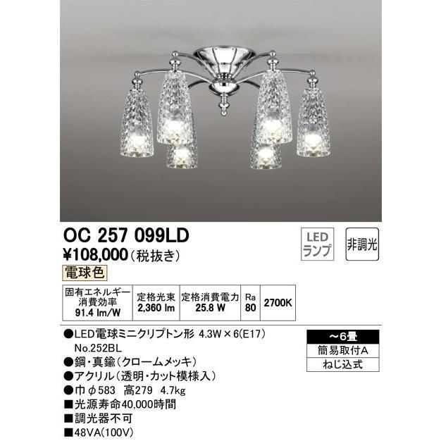 βオーデリック/ODELIC シャンデリア【OC257099LD】LEDランプ 〜6畳 非調光 電球色 簡易取付A ねじ込式