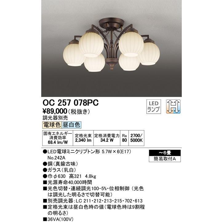 βオーデリック/ODELIC シャンデリア【OC257078PC】LEDランプ 〜6畳 光色切替調光 電球色/昼白色 電球色/昼白色 簡易取付A