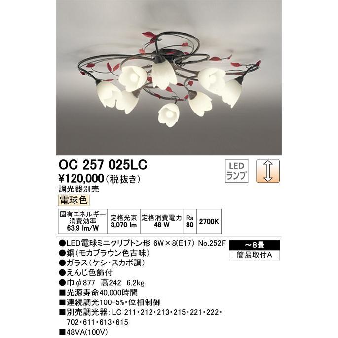 βオーデリック/ODELIC シャンデリア【OC257025LC】LEDランプ 〜8畳 調光 電球色 簡易取付A