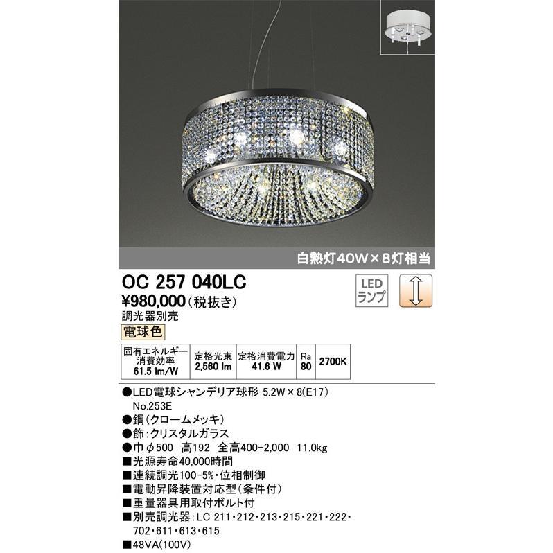 ####βオーデリック/ODELIC シャンデリア【OC257040LC】LEDランプ 調光 電球色 簡易取付A