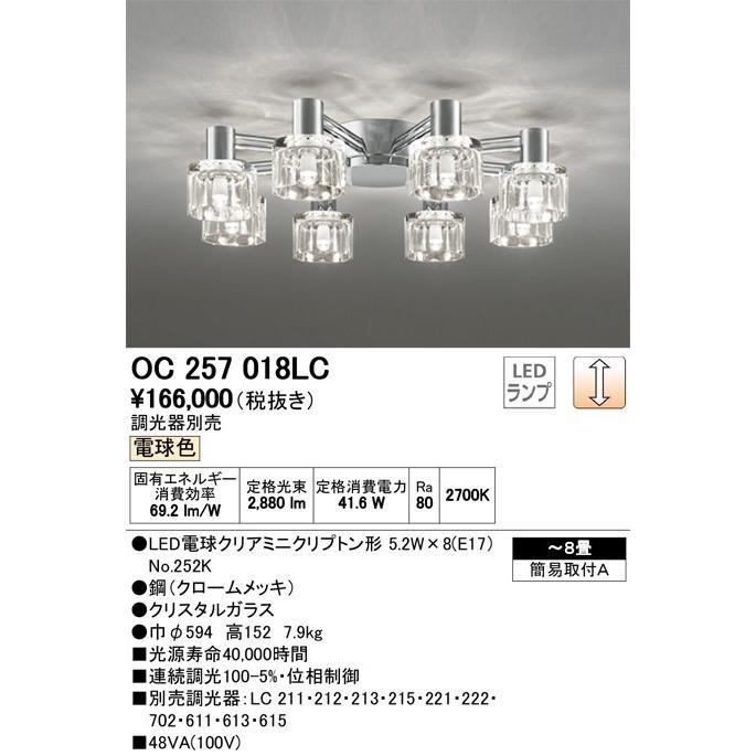 βオーデリック/ODELIC シャンデリア【OC257018LC】LEDランプ 〜8畳 調光 電球色 簡易取付A