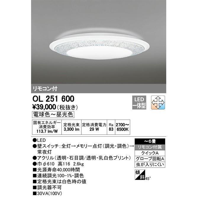 βオーデリック/ODELIC シーリングライト【OL251600】LED一体型 〜6畳 調光・調色 電球色〜昼光色 リモコン付属