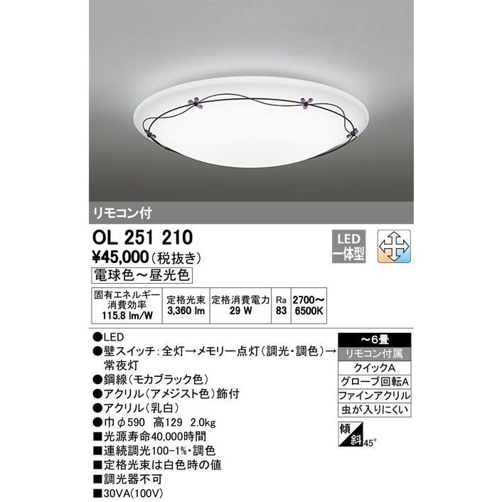 βオーデリック/ODELIC シーリングライト【OL251210】LED一体型 〜6畳 調光・調色 電球色〜昼光色 リモコン付属