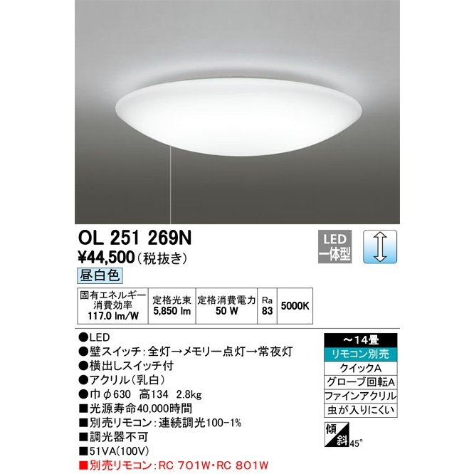 βオーデリック/ODELIC シーリングライト【OL251269N】LED一体型 〜14畳 調光 昼白色 リモコン別売