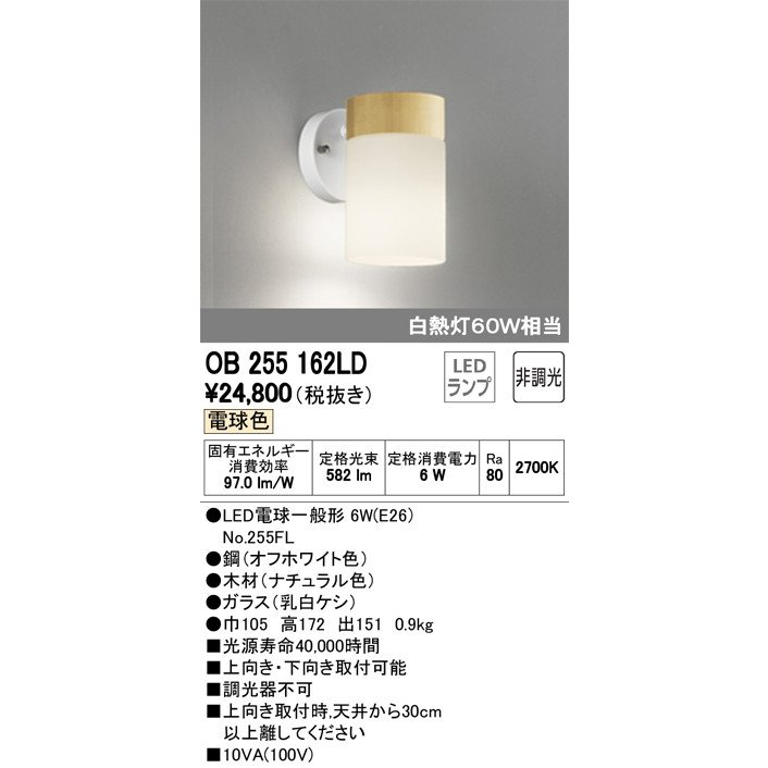 βオーデリック/ODELIC ブラケットライト【OB255162LD】LEDランプ 非調光 非調光 電球色