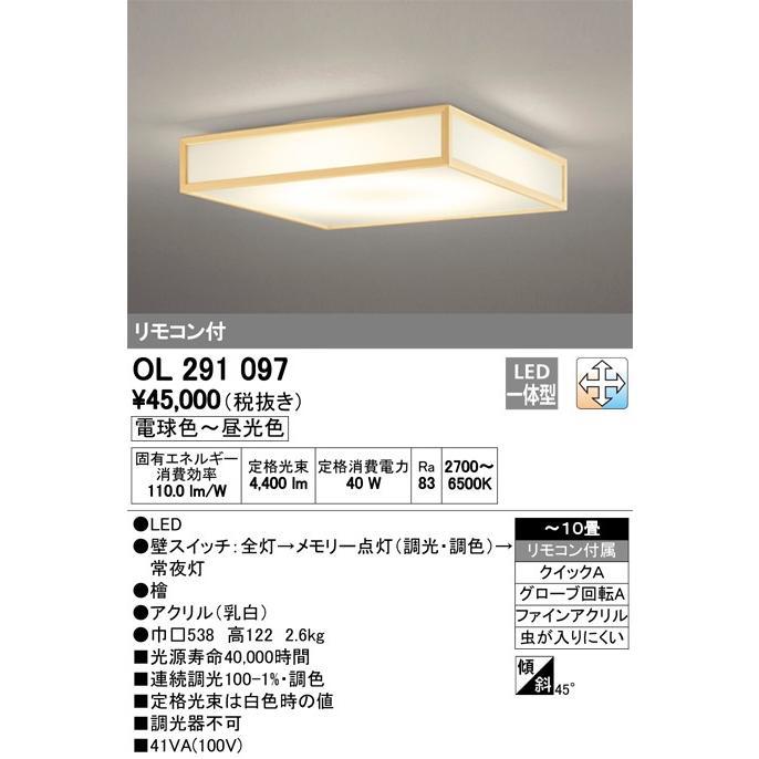 βオーデリック/ODELIC 和照明【OL291097】LED一体型 〜10畳 調光・調色 電球色〜昼光色 リモコン付属 グローブ回転A