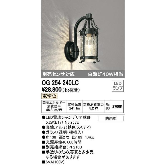 βオーデリック/ODELIC エクステリア ポーチライト【OG254240LC】LEDランプ 電球色 別売センサ対応 防雨型