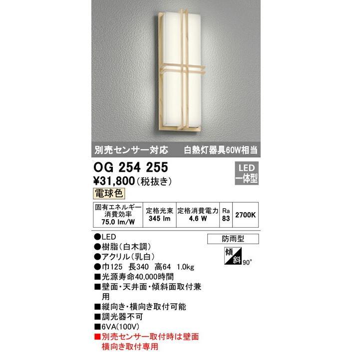 βオーデリック/ODELIC エクステリア ポーチライト【OG254255】LED一体型 電球色 別売センサ対応 防雨型