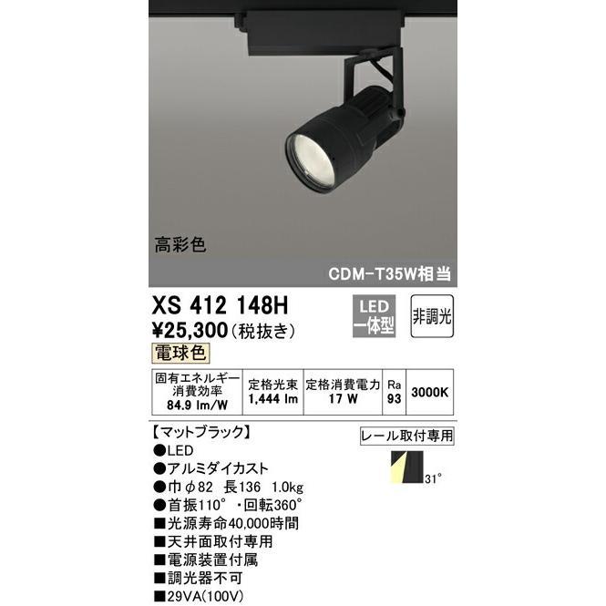 βオーデリック/ODELIC スポットライト【XS412148H】LED一体型 非調光 電球色 ブラック ブラック ブラック fca