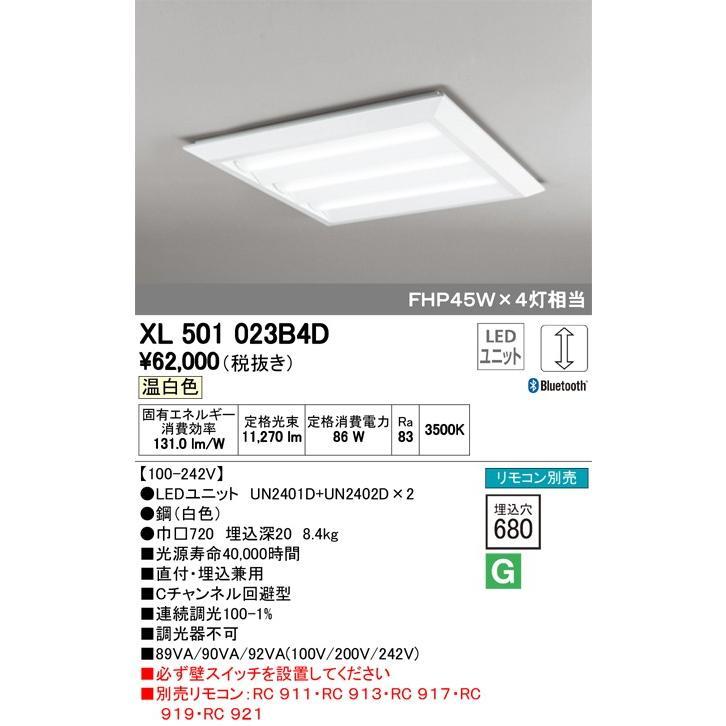 βオーデリック/ODELIC ベースライト【XL501023B4D】LEDユニット ベースライト【XL501023B4D】LEDユニット ベースライト【XL501023B4D】LEDユニット 調光 温白色 直付/埋込兼用型 ルーバー無 8b8