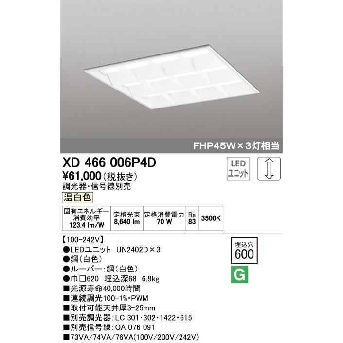 βオーデリック/ODELIC ベースライト【XD466006P4D】LEDユニット 調光 調光 調光 温白色 埋込型 ルーバー付 ac3