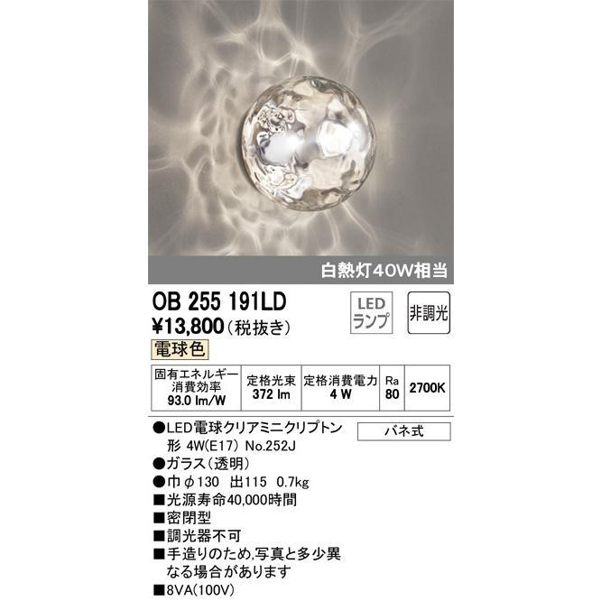 ∬∬βオーデリック ODELIC 照明 ついに再販開始 OB255191LD 営業 ブラケットライト LEDランプ バネ式 非調光 電球色 -Water- ウォーター