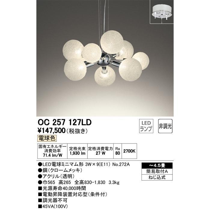 βオーデリック/ODELIC 照明【OC257127LD】シャンデリア LEDランプ 非調光 電球色 ねじ込式 〜4.5畳