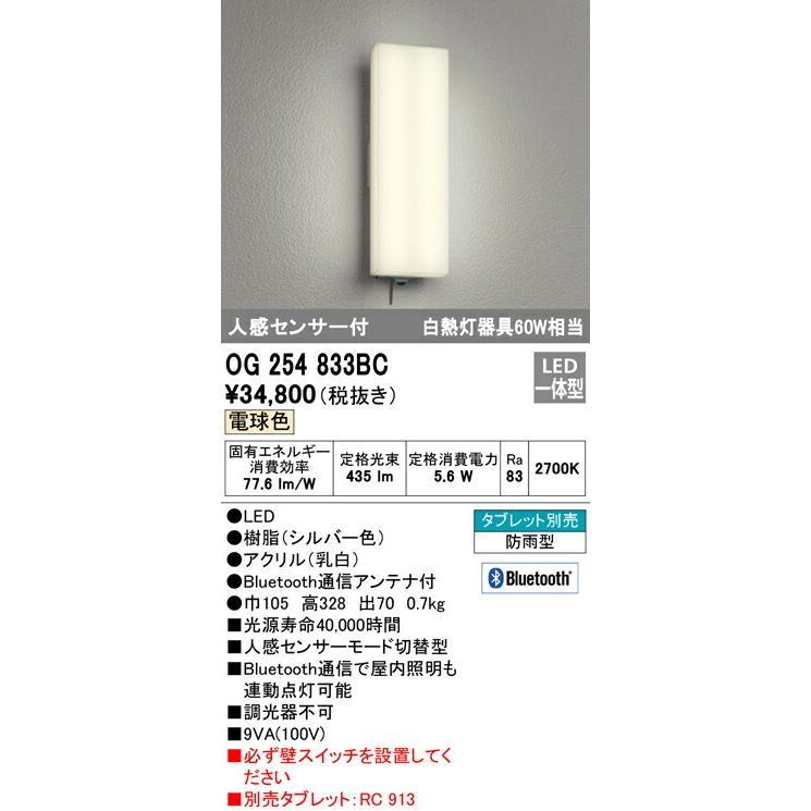 βオーデリック/ODELIC 照明【OG254833BC】エクステリア ポーチライト LED一体型 人感センサ付 電球色 防雨型 タブレット別売