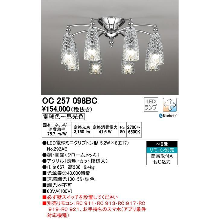 βオーデリック/ODELIC シャンデリア【OC257098BC】LEDランプ 調光・調色 〜8畳 青tooth対応 リモコン別売