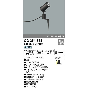 βオーデリック/ODELIC エクステリア【OG254863】LED一体型 スポットライト 防雨型 昼白色 ワイド配光