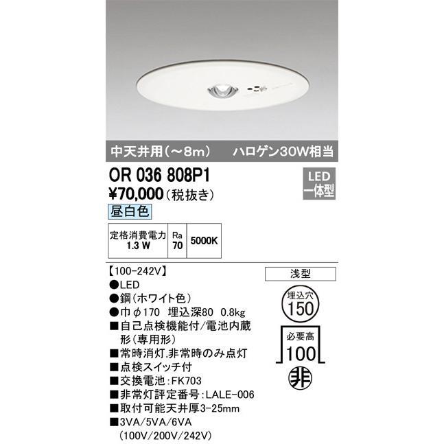 βオーデリック/ODELIC LED非常灯【OR036808P1】電池内蔵形 中天井 昼白色