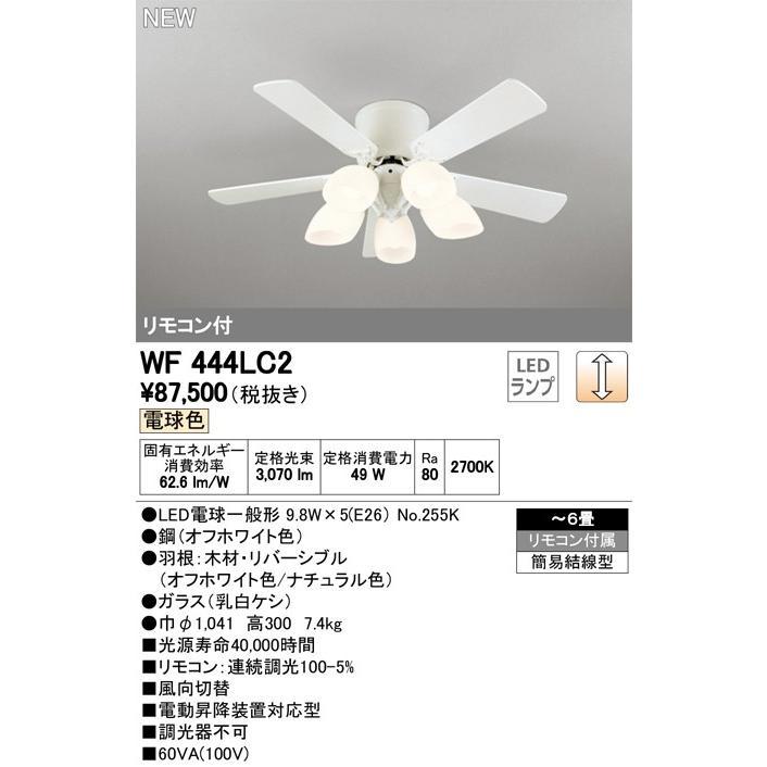 βオーデリック/ODELIC シーリングファン【WF444LC2】LED電球一般形 電球色 〜6畳 電動昇降装置対応型 電動昇降装置対応型 簡易結線型