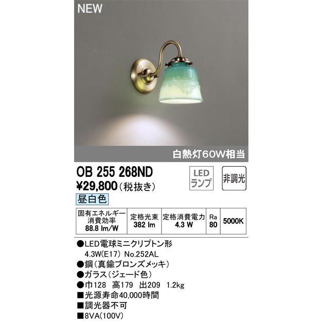 βオーデリック/ODELIC ブラケットライト【OB255268ND】LED電球ミニクリプトン形 ブラケットライト【OB255268ND】LED電球ミニクリプトン形 昼白色