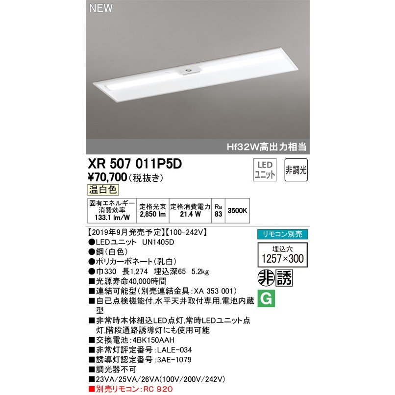 ‡‡‡βオーデリック/ODELIC ‡‡‡βオーデリック/ODELIC 非常用照明器具【XR507011P5D】LEDユニット 埋込型 下面開放型(幅300) 40形 3200lmタイプ 温白色