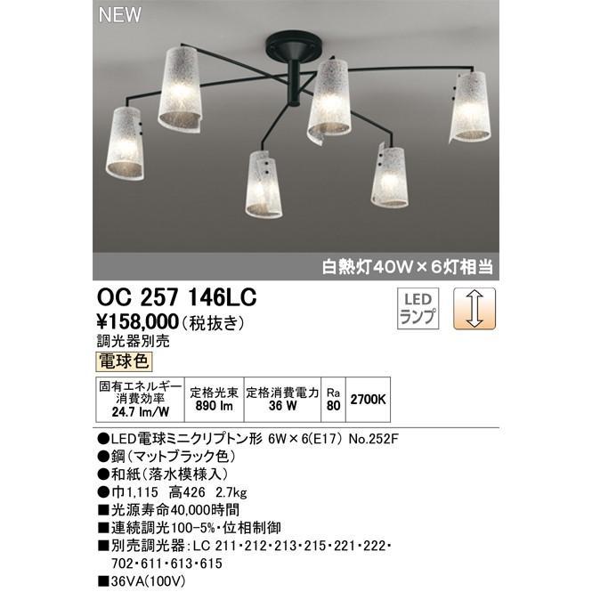 βオーデリック/ODELIC シャンデリア【OC257146LC】LED電球ミニクリプトン形 電球色