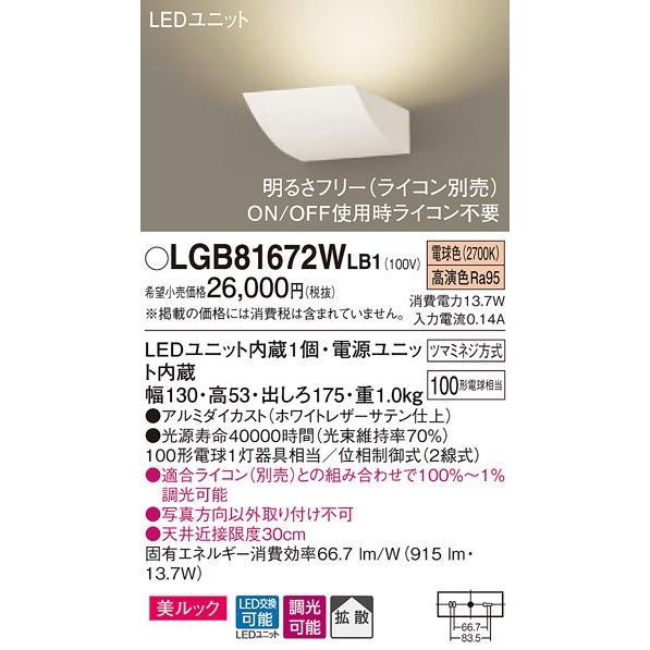 βパナソニック 照明器具【LGB81672WLB1】LEDブラケット100形電球色 照明器具【LGB81672WLB1】LEDブラケット100形電球色 {E}