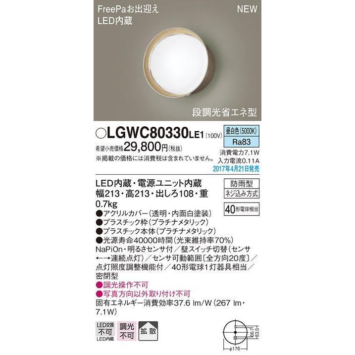 βパナソニック 照明器具【LGWC80330LE1】LEDポーチライト40形昼白色 {E}