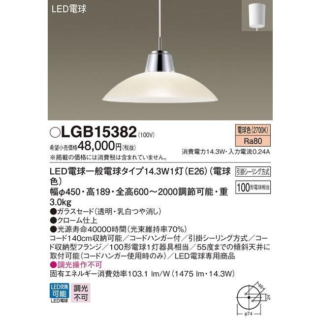 βパナソニック 照明器具【LGB15382】LEDペンダント100形電球色 {E}