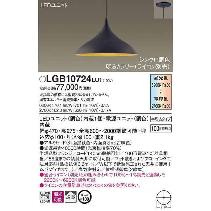 βパナソニック 照明器具【LGB10724LU1】LEDペンダント100形調色 {E} {E} {E} c52
