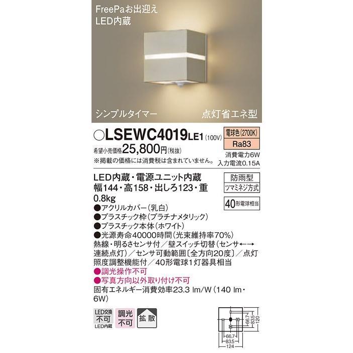 βパナソニック 照明器具【LSEWC4019LE1】LEDポーチライト40形電球色 {E}