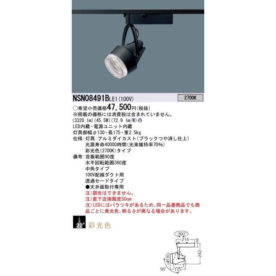 βパナソニック 照明器具【NSN08491BLE1】彩光色SP550形透過 中角27K 黒 {V}