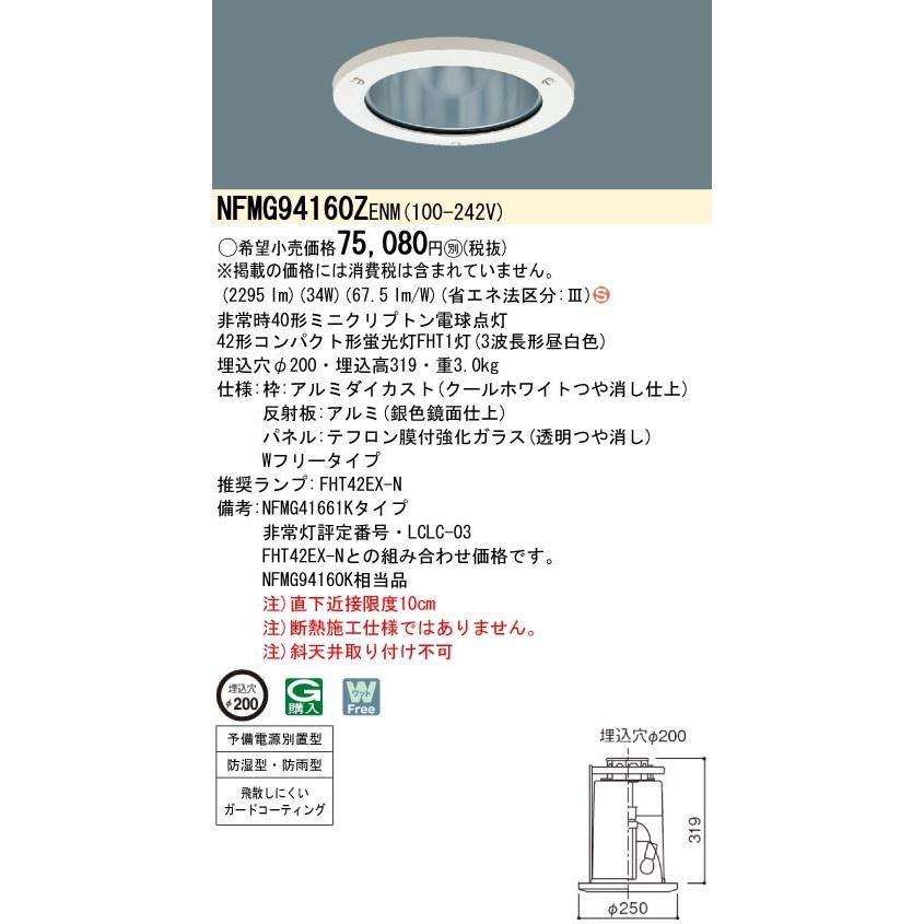 βパナソニック 照明器具【NFMG94160ZENM】WフリーFHT42防雨非常用DL  {S}
