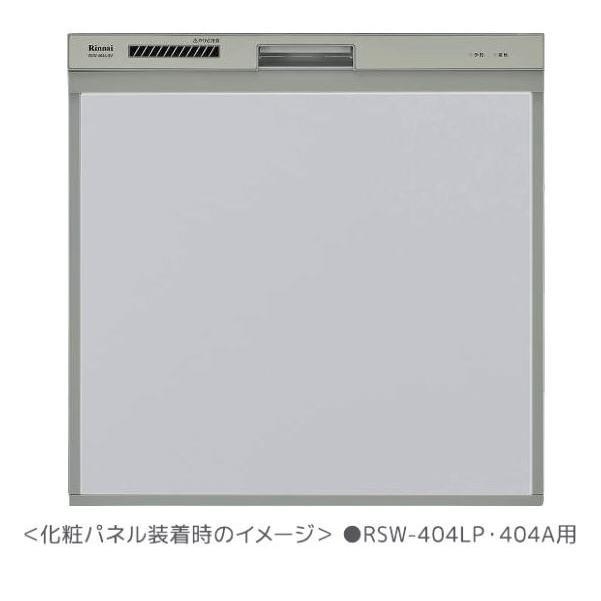 リンナイ 食器洗い乾燥機 オプション KWP-404P-GY 蔵 グレー SALE開催中 化粧パネル 取替用タイプ