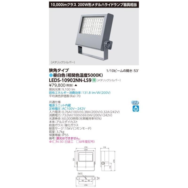 ###β東芝 照明器具【LEDS-10902NN-LS9】LED小型投光器 LED小形投光器 受注生産 受注生産 {S2}