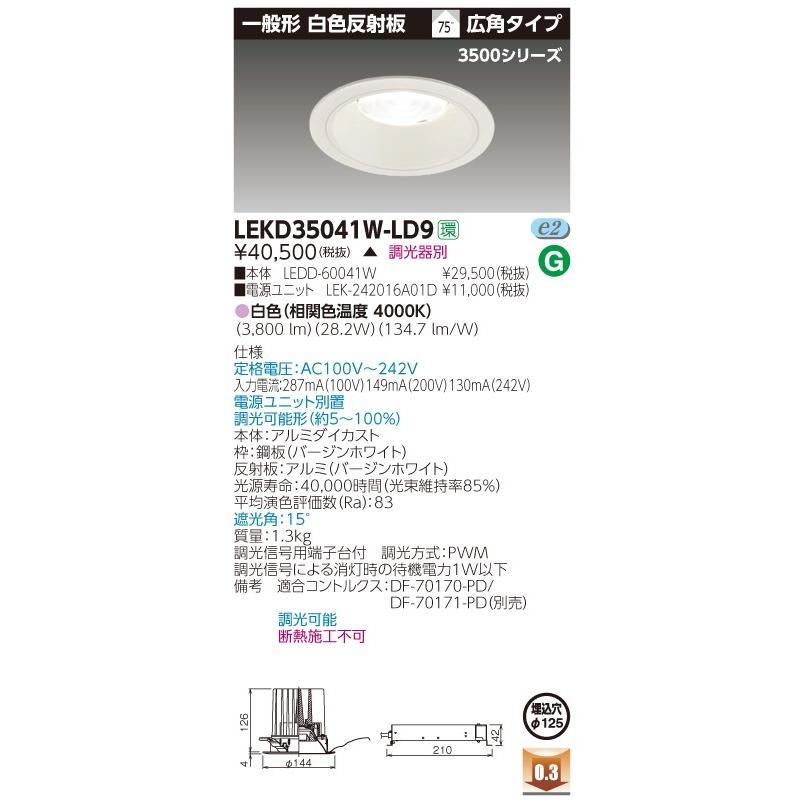 ###β東芝 ###β東芝 ###β東芝 照明器具【LEKD35041W-LD9】LED組み合せ器具 一体形DL3500一般形白色Φ125 LED一体形ダウンライト 調光器別 受注生産 {S2} d73