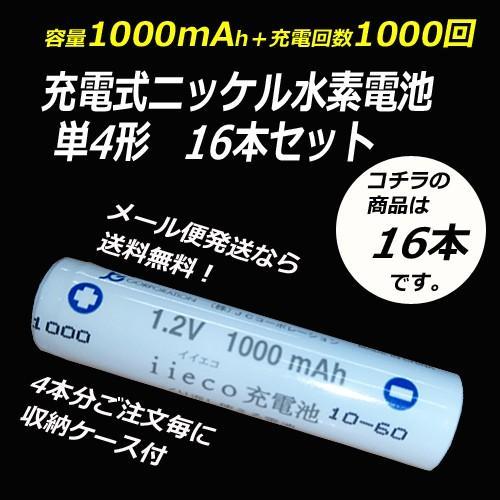 SEAL限定商品 iieco 充電池 単4 充電式電池 16本セット 1000回充電 eneloop 1年保証 エネループ 容量1000mAh enelong エネロング 4本ご注文毎に収納ケース付