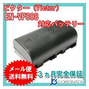 ビクター JVC BN-VF808 互換バッテリー ※アウトレット品 返品送料無料 VF823 VF815 VF808