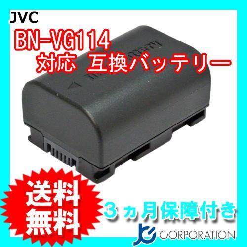 超安い ビクター JVC BN-VG114 互換バッテリー メイルオーダー VG121 VG114 VG107 VG138