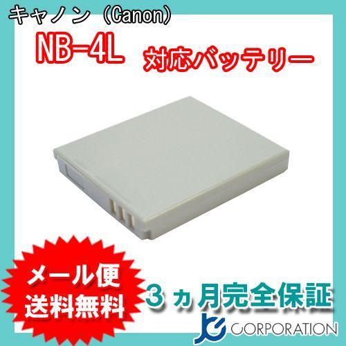 日本未発売 キャノン Canon SALENEW大人気 NB-4L 互換バッテリー