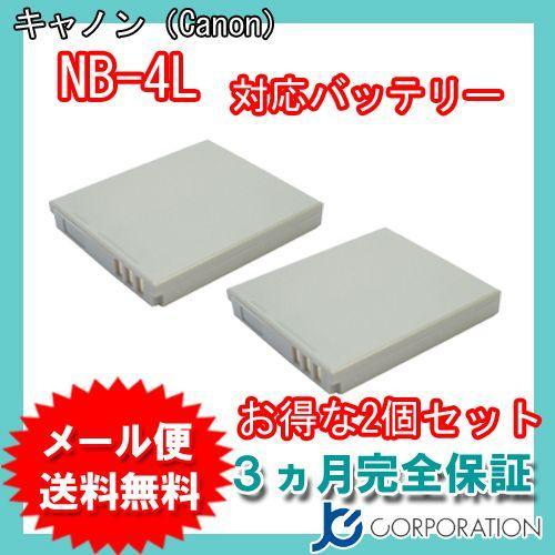 2個セット 発売モデル キャノン 購買 Canon 互換バッテリー NB-4L