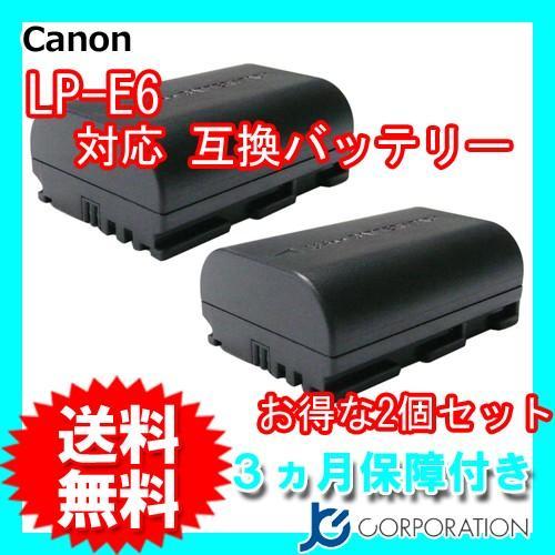2個セット キャノン Canon LP-E6 互換バッテリー 高い素材 70D 6D対応 『1年保証』 EOS 残量表示対応