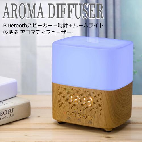 多機能 アロマディフューザー bluetooth機能 目覚まし時計機能 即日出荷 加湿器としても 寝室などのインテリアにオススメ 値下げ
