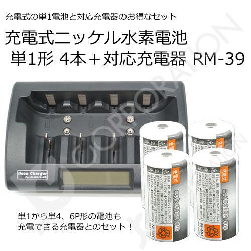 男女兼用 iieco 充電池 充電器 セット 新作 大人気 単1 x4本 エネループ を超える大容量6500mAh eneloop RM-39 500回充電
