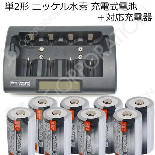 iieco サービス 充電池 充電器 セット 超激安特価 単2 x8本 エネループ を超える大容量3500mAh eneloop 500回充電 RM-39